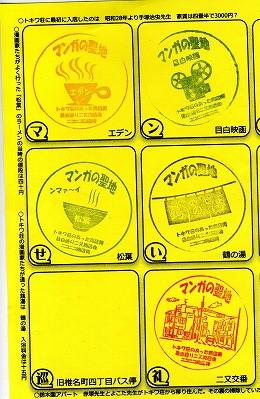 siinamachi-street65-.jpg