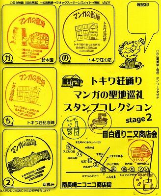 siinamachi-street66.jpg