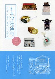 siinamachi-street67.jpg