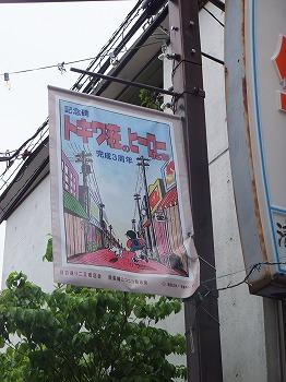 siinamachi-street87.jpg