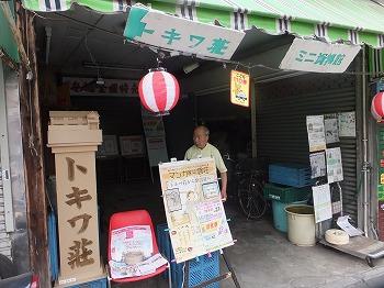 siinamachi-street93.jpg