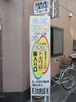 siinamachi-street95.jpg