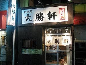 tachikawa-TAISYOKEN1.jpg
