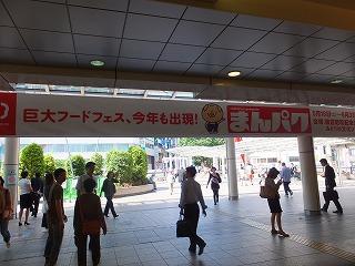 tachikawa-manpaku1.jpg