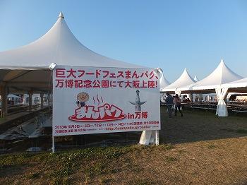 tachikawa-manpaku35.jpg