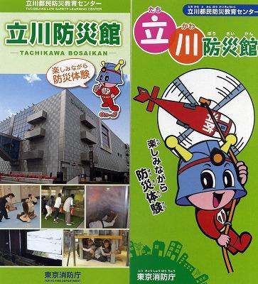 tachikawa-street18-.jpg