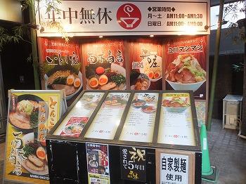 tachikawa-street22.jpg