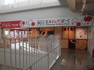 tachikawa-street25.jpg