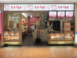 tokyo-airport63.jpg