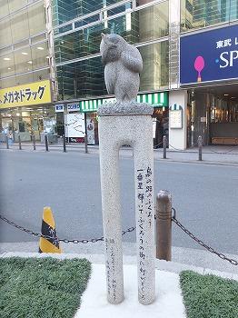 toshimaku-ikebukuro103.jpg