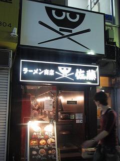 toshimaku-ikebukuro107.jpg