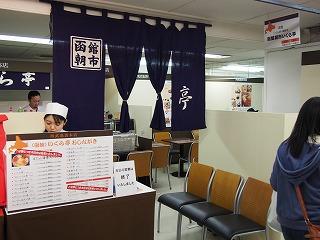 toshimaku-ikebukuro113.jpg