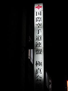 toshimaku-ikebukuro88.jpg