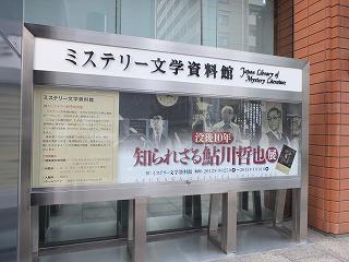 toshimaku-ikebukuro99.jpg