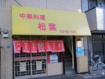 toshimaku-siinamachi-matuba19.jpg