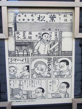 toshimaku-siinamachi-matuba21.jpg