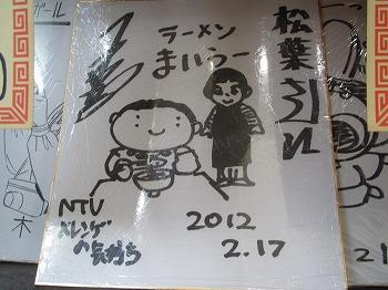 toshimaku-siinamachi-matuba29.jpg