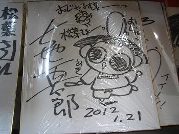 toshimaku-siinamachi-matuba30.jpg