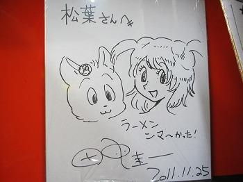 toshimaku-siinamachi-matuba31.jpg