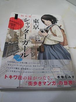 toshimaku-siinamachi-matuba34.jpg