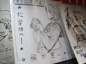 toshimaku-siinamachi-matuba35.jpg