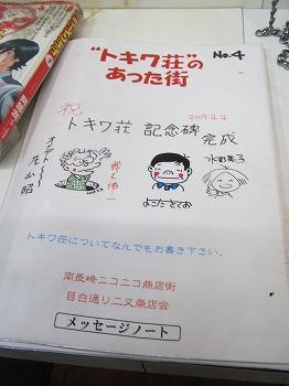 toshimaku-siinamachi-matuba36.jpg