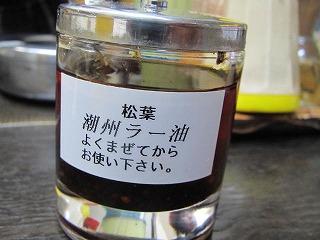 toshimaku-siinamachi-matuba40.jpg