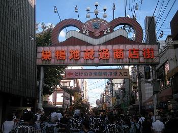 toshimaku-sugamo75.jpg