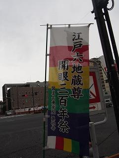 toshimaku-sugamo88.jpg