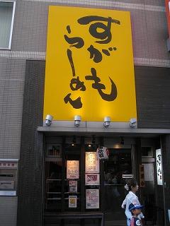 toshimaku-sugamo93.jpg