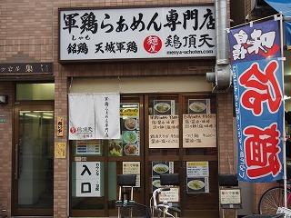toshimaku-sugamo94.jpg
