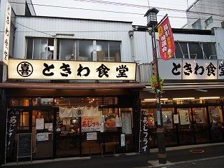 toshimaku-sugamo95.jpg