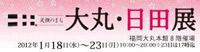 第2回 大丸・日田展
