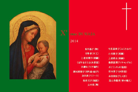 NAJA クリスマス2014