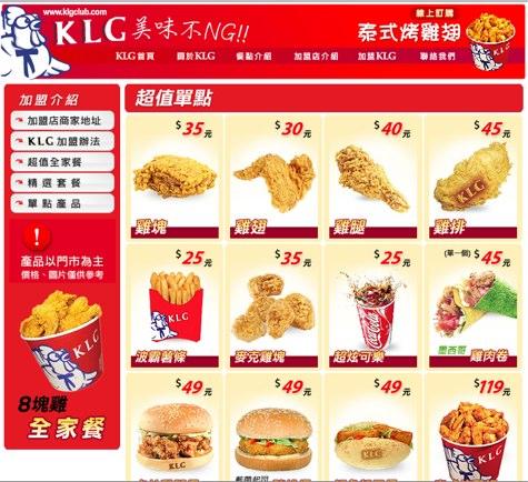 雞塊, 雞翅, 雞腿, 薯條, 墨西哥雞肉捲, 脆皮薯餅 - 炸雞桶餐專賣店