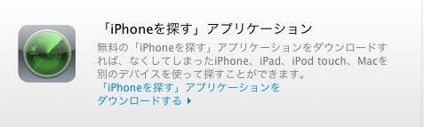 find_my_iphone.jpg