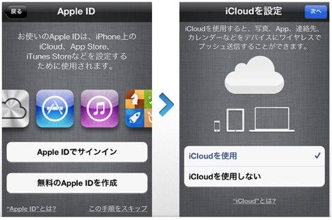 icloud_on.jpg