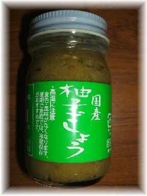 柚子胡椒-1