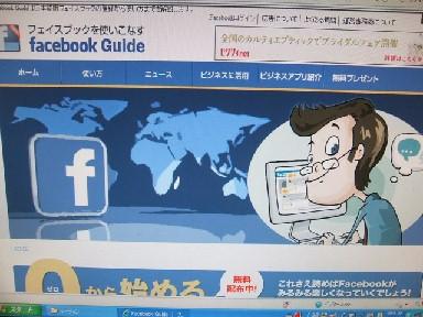 フェイスブック-1