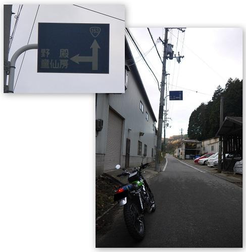 sanngokukosirinndou1312-008b.jpg