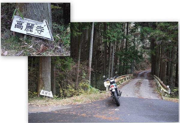 sanngokukosirinndou1312-013b.jpg