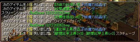 RedStone 13.12.20[06]