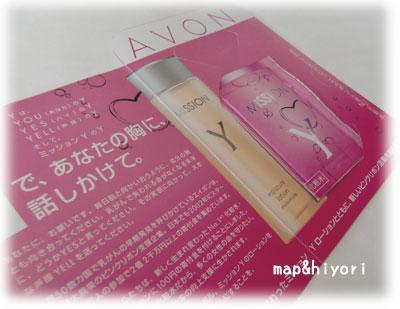 Avon ミッション Y モイスチャー ローション1 レビュー