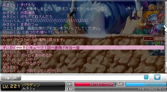 Maple141121_201357.jpg