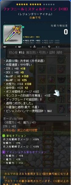 Maple141217_224735.jpg