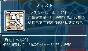 st フィスト3