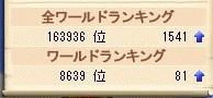 2011/1/31 st ランキング