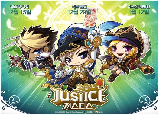 maplestory-justice.jpg