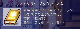 ベノム30
