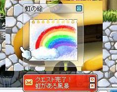 メイプルストーリー日記 inぽぷら-虹のある風景